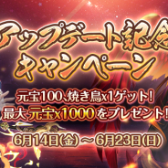 WishGame、『謀りの姫–TABAKARI NO HIME-』で大型アップデートを実施! SSR従者が新登場