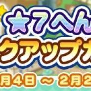 セガゲームス、『ぷよぷよ!!クエスト』にて「ぷよの日記念 ★7へんしんピックアップガチャ」を開催!