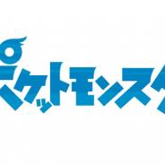 TVアニメ「ポケットモンスター」の新シリーズ放送が放送決定!