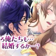 サン電子、『【イケメン警察】~禁断の血液型~ブラプリ!』で「俺たちのハッピーウェディング!~二人の幸せなキス~+EXTRA」を開催!