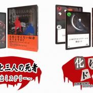 EJPゲームズ、2人用脱出ミステリー「二つの罪と三人の死者」と魑魅魍魎をドラフト&デッキ構築!「化けドラ」を発売