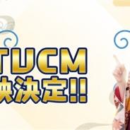 """コロプラ、『白猫プロジェクト』の新テレビCMが12月24日より放映開始 女優の桜井日奈子さんが協力バトルの""""あるある川柳""""を披露"""
