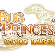 Social Game Info新着ニュース画像ケイブ、『虫姫さま GOLD LABEL』の配信日を12月6日から中旬に変更 さらなるクオリティアップのため