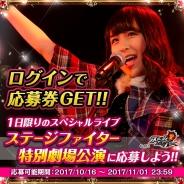 グリー、『AKB48ステージファイター』で「第7回センター争奪バトル」の16名選出 川本紗矢が初のセンター 北川綾巴、佐々木優佳里ら4名が初参加
