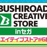 「ブシロードクリエイティブストア」が全国のセガ5店舗にて本日より一斉オープン 『ガルパ』等のグッズを販売