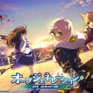 DMM GAMES、本格アニメRPG『OVE GENERATION~攻防する異能力少女~』の事前登録を開始! オープニングPVも公開