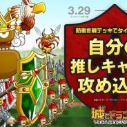 アソビズム、『城とドラゴン』でイベント「防衛デッキでバトル」「ゴールドラッシュ」を開催。4月1日から「リーグ」開催