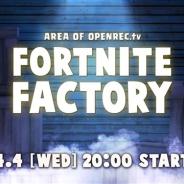 CyberZ、「OPENREC」で『フォートナイト』を扱った視聴者参加型バトルバラエティ番組「FORTNITE FACTORY」を放送決定