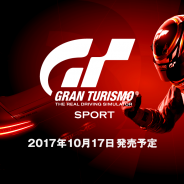 【PSVR】10月19日発売『グランツーリスモSPORT』の新CMが本日から放送開始