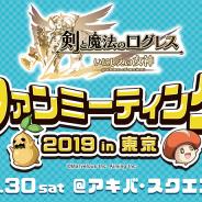 マーベラス、『剣と魔法のログレス いにしえの女神』で「ファンミーティング2019 in 東京」の実施内容が決定!