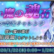 Snail Games Japan、『太極パンダ 〜はじまりの章〜』でイベント伝説の秘境チャレンジを開催 使い魔の魂石「幻影祈祷師」が手に入る