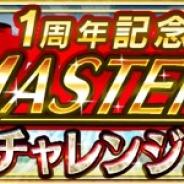 ドリコム、『ダービースタリオン マスターズ』で「金の馬蹄石」が最大111個獲得できる「1 周年記念 MASTERS チャレンジ!」を11月18日より開催