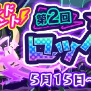 セガゲームス、『ぷよぷよ!!クエスト』でギルドイベント「第2回★7解放記念!ロックラッシュ」を15日より開催! イベント応援ガチャも