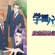 東北ペネット、TVアニメ「学園ハンサム」プロモーションビデオ、1~6話までのサブタイトルおよびあらすじ、OP/EDテーマ情報公開