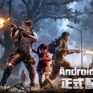 NetEase、サバイバルゲーム『ライフアフター』のAndroid版の正式サービスを開始!