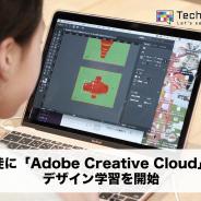 CA Tech Kids、小学生向けプログラミングスクール「Tech Kids School」の全生徒を対象に「Adobe Creative Cloud」を4月より導入