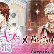 マイネットゲームス、『茜さすセカイでキミと詠う』で『誓いのキスは突然にLove Ring』ゲーム間コラボを開催!
