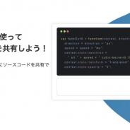 ITプロパートナーズ、SNS上でソースコードの共有が簡単に行える『ReviewMe』のサービスを開始!