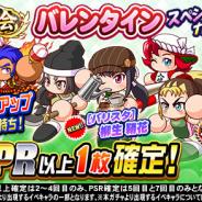 KONAMI、『実況パワフルプロ野球』で「祝賀会 バレンタインスペシャルガチャ」を開催!