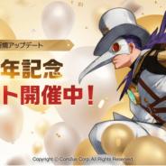 Com2uS、『ヒーローズウォー:カウンターアタック』で豪華報酬獲得チャンスの新年記念イベントを開催!