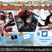エクスカリバー、12月下旬リリース予定の新作『三国志幻魔伝』で「Nintendo Switch」本体などが当たるTwitterキャンペーンを開始