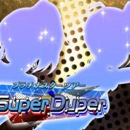 バンナム、『ミリシタ』でイベント「プラチナスターツアー ~Super Duper~」を2月18日15時より開催