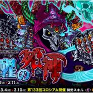 アソビズム、『ドラゴンポーカー』で復刻チャレンジダンジョン「覚醒の死神」を開催!