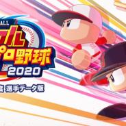 KONAMI、『パワプロ2020』で2021シーズンへの無料アップデートを実施 ダルビッシュ選手本人監修「覚醒ダルビッシュ」も登場
