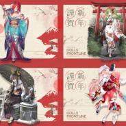 サンボーンジャパン、 『ドールズフロントライン』で新年を彩る着物スキンを公開 ボリュームたっぷりのお正月イベントの予告も