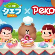 LINE、クッキングゲーム『LINE シェフ』で不二家の人気キャラクター「ペコちゃん」とのコラボを開始! コラボ限定のLINEスタンプも配信