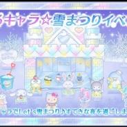 ナウプロダクション、『ハローキティくるキャラ雑貨店』で「くるキャラ☆雪まつりイベント」を開始