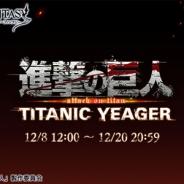 Cygames、『グランブルーファンタジー』で『進撃の巨人』コラボ「タイタニック・イェーガー」を12月8日より開催! ミカサとリヴァイが公開