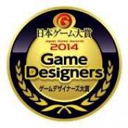 【TGS2014】創造性豊かな作品を選出する賞「ゲームデザイナーズ大賞2014」 の概要が決定