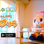 ACCESSPORT、『にゃんグリラ』リリースに先駆けてCM動画第一弾「メルルとちぃたん☆出会い編」を公開!