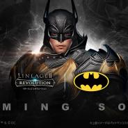 Netmarble、『リネージュ2 レボリューション』で「バットマン」コラボを11月28日より開催決定!
