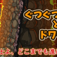 ワーカービー、お手軽アクションゲーム『ぐつぐつマグマとドワーフ』を「ゲームセンターNEO」にて配信