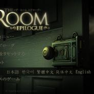 コーラス、『The Room』がアジア各国のApp Store合計で100万DL達成 中国語圏では「必携のApp」を示す「Essentials」バッジを獲得