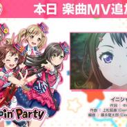 『ガルパ』でPoppin'Partyの楽曲「イニシャル」にアニメ「BanG Dream! 3rd Season」のOP映像を楽曲MVとして追加!