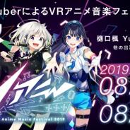 クラスター、コロプラ主催のアニソンフェス「Vアニ」ライブを8月18日に開催 樋口楓、富士葵、YuNiらが集う