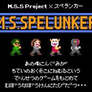 ドワンゴモバイル、4月の「ニコニコ超会議3」に出展 ゲーム実況ユニット「M.S.S Project」がスマホゲーム『M.S.SPELUNKER』を引っさげ出演