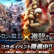 【Mobageランキング(12/13)】「進撃の巨人」とコラボの『アヴァロンの騎士』が上昇 バンダイナムコゲームス関連タイトルの活躍も目立つ
