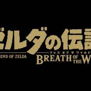【闘会議2017】先行体験できる「Nintendo Switch」タイトルは『ゼルダの伝説ブレス オブ ザ ワイルド』と『1-2-Switch』『ARMS』の3タイトル