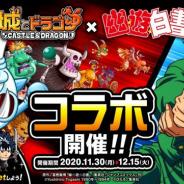 アソビズム、『城とドラゴン』でTVアニメ「幽☆遊☆白書」とのコラボイベントを開催! 浦飯幽助が「アバたま」に登場