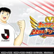 KLab、『キャプテン翼 ~たたかえドリームチーム~』で2021シーズンのJリーグ公式戦ユニフォームを着用した新選手たちが登場!