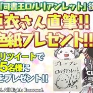 グリモア、『ブレイブソード×ブレイズソウル』で加隈亜衣さん直筆サイン色紙が当たるTwitterキャンペーンを実施中