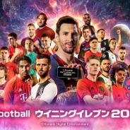 KONAMI、『eFootball ウイニングイレブン 2020』と『Jリーグクラブチャンピオンシップ』で「Jリーグクラブ応援キャンペーン」を開催