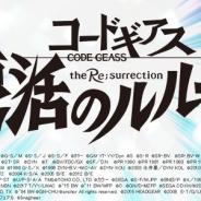 バンナム、『スーパーロボット大戦X-Ω』で「コードギアス 復活のルルーシュ」が期間限定で参戦決定!
