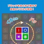 アイエンター、パズルゲームアプリ『WINDMILL(ウィンドミル)』を配信開始 ストーリーモードには全150ステージが収録