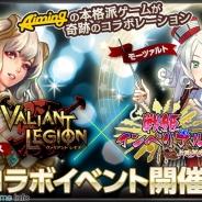 Aiming、『ヴァリアントレギオン』と『戦姫インペリアル』でコラボ企画を実施!