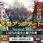スクエニ、Nintendo SwitchのDL版『ドラゴンクエストX いばらの巫女と滅びの神 オンライン』を購入した際に異なる機種のレジストレーションコードが発行される問題が発生
